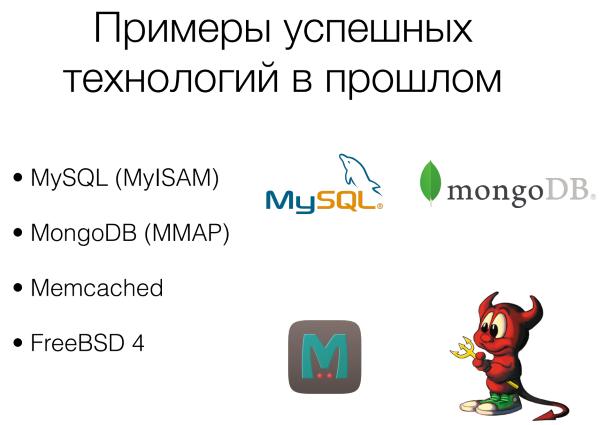 DevConf: перспективные базы данных для highload - 2