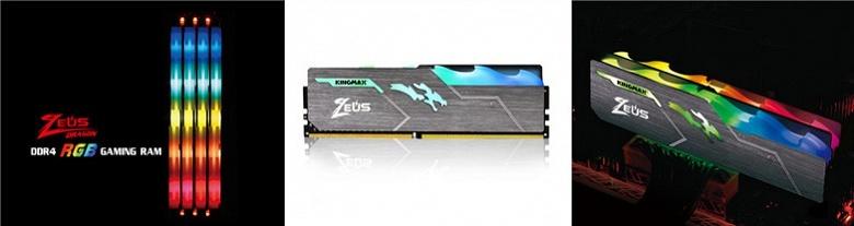Модули памяти DDR4 Kingmax Zeus Dragon RGB украшены полноцветной подсветкой