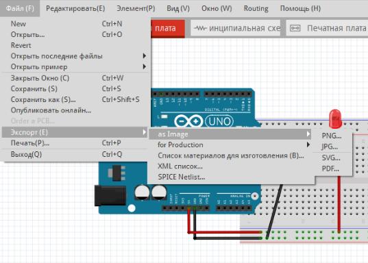 Проекты на Arduino и их моделирование - 4