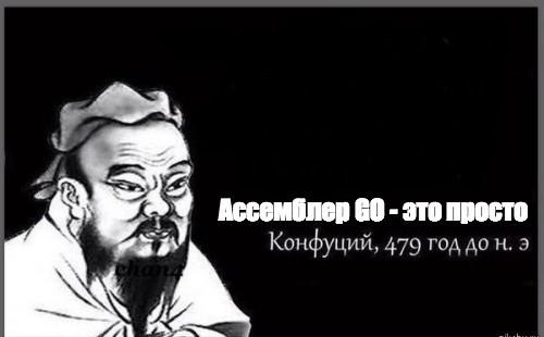 Руководство по ассемблеру Go - 1