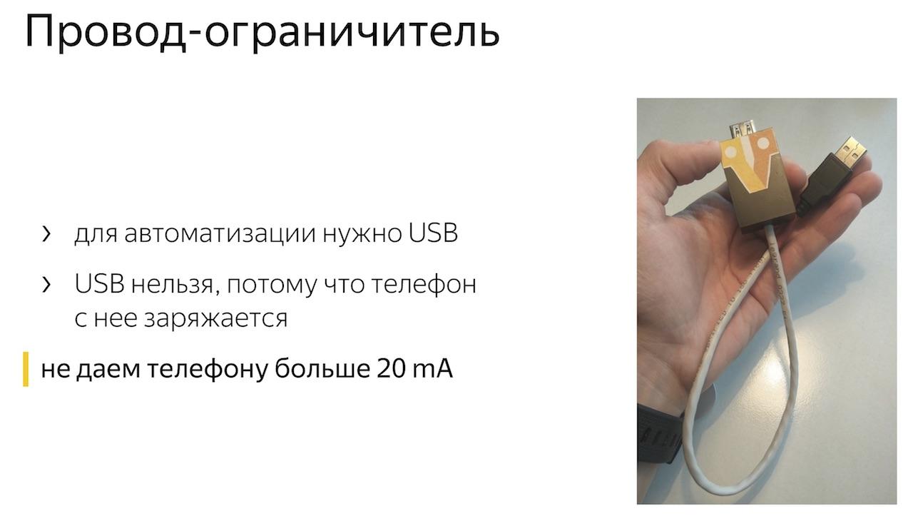 Тестирование телефонов с помощью Arduino - 24
