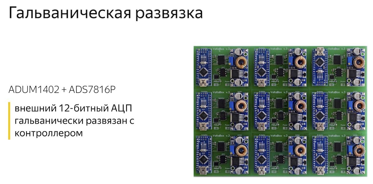 Тестирование телефонов с помощью Arduino - 27