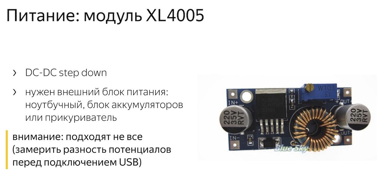 Тестирование телефонов с помощью Arduino - 33