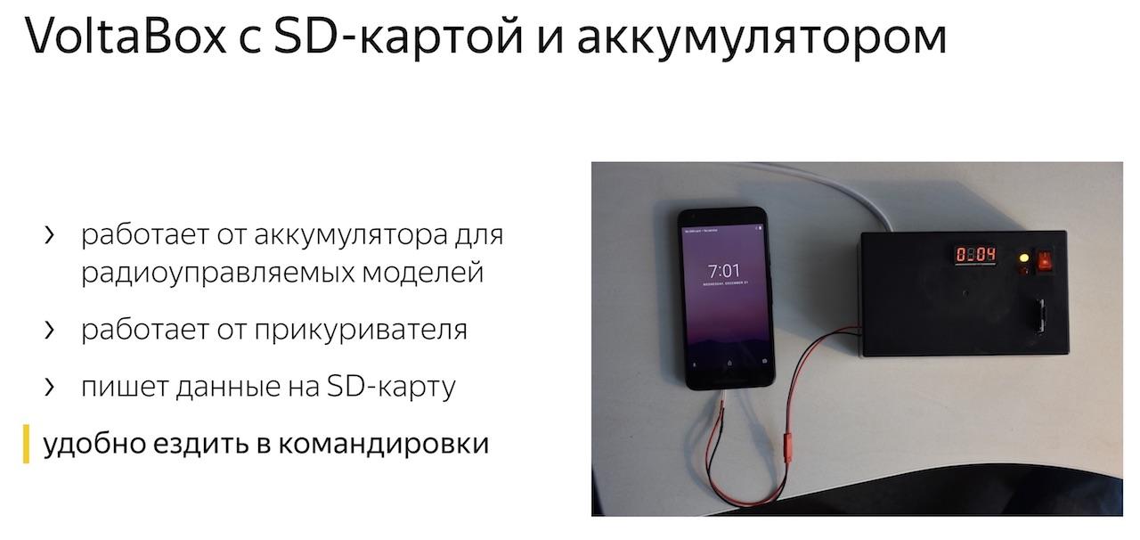 Тестирование телефонов с помощью Arduino - 35