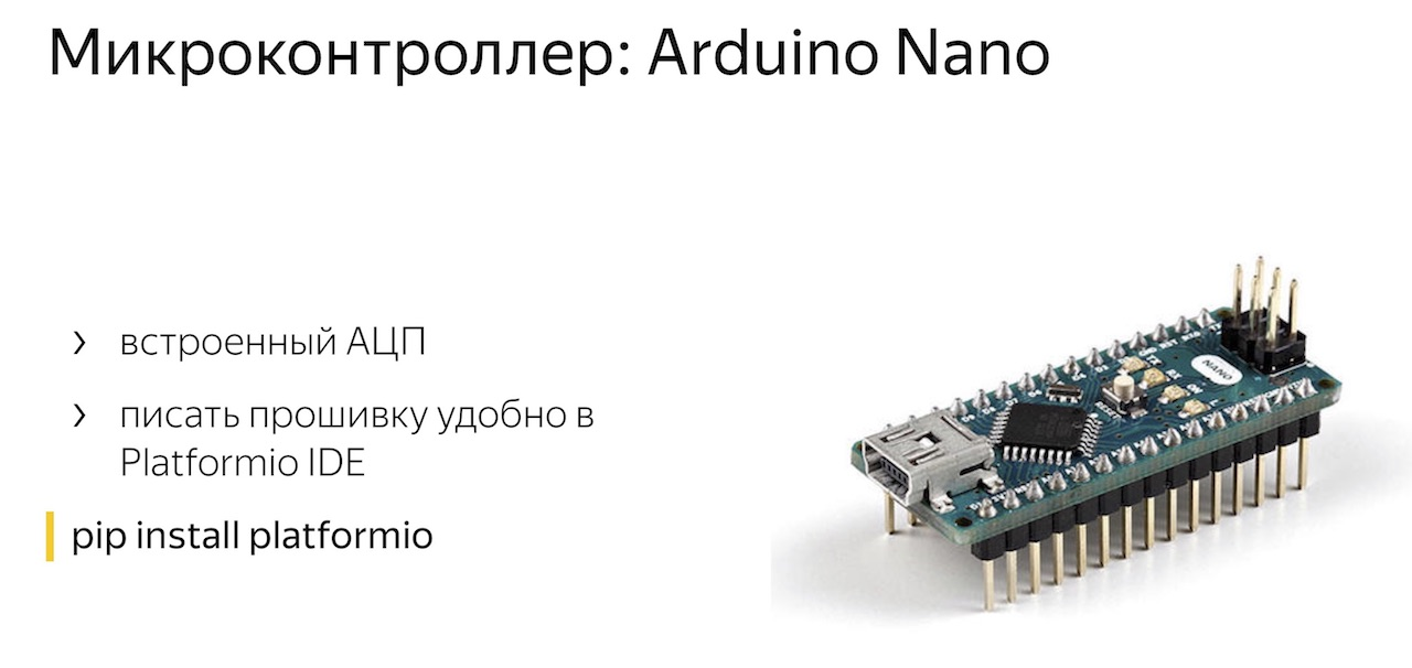 Тестирование телефонов с помощью Arduino - 38