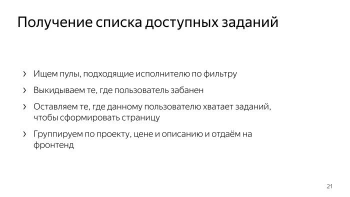 Лекция о Толоке. Как тысячи людей помогают нам делать Яндекс - 12