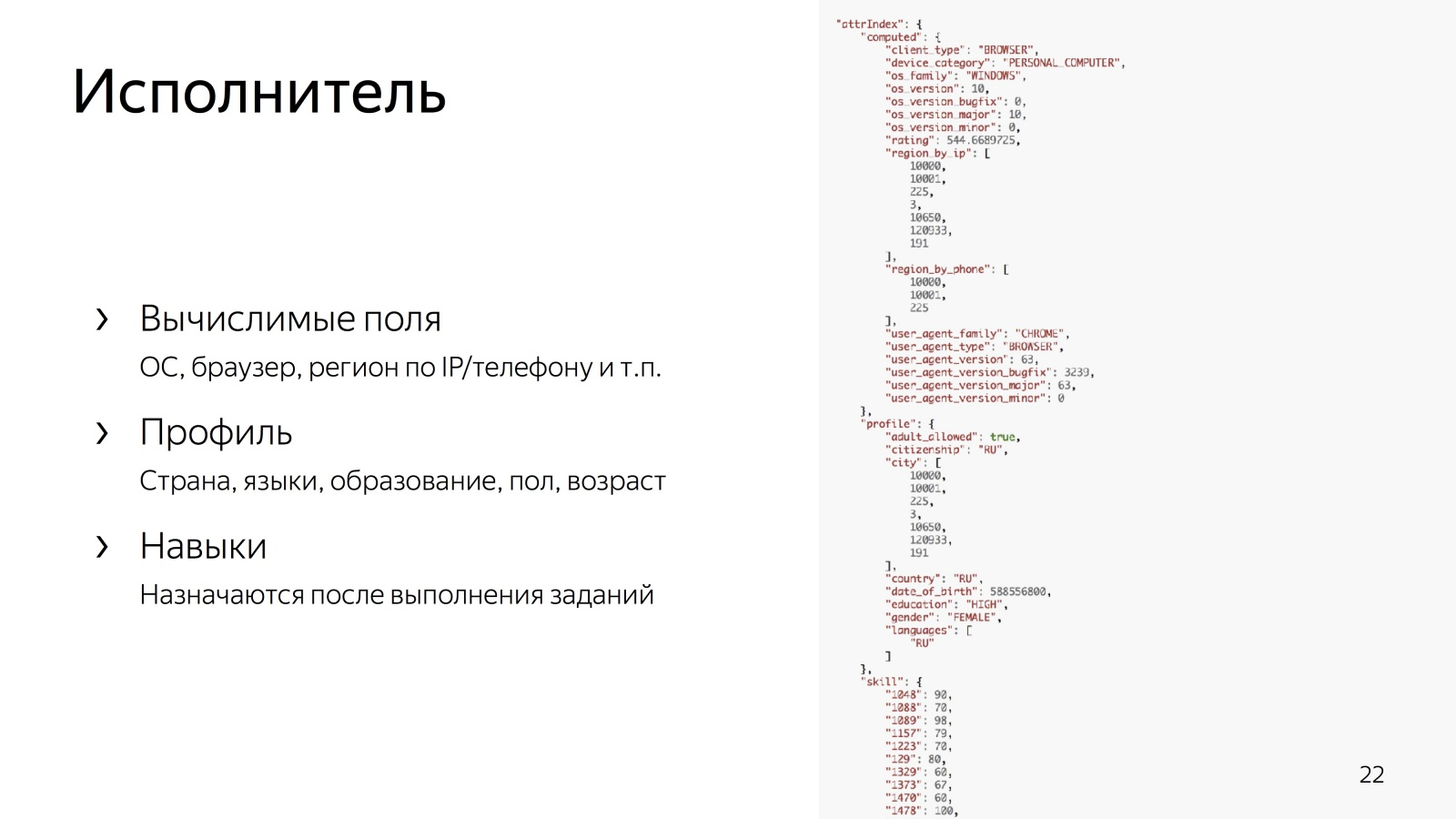 Лекция о Толоке. Как тысячи людей помогают нам делать Яндекс - 13