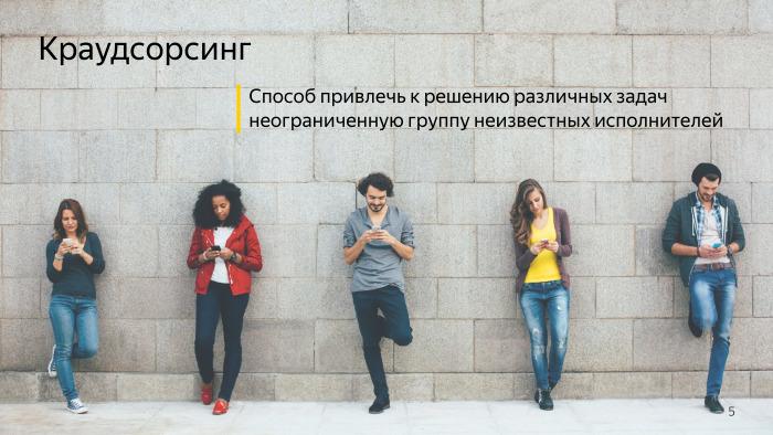 Лекция о Толоке. Как тысячи людей помогают нам делать Яндекс - 2