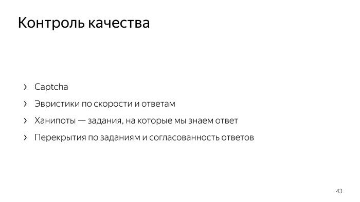 Лекция о Толоке. Как тысячи людей помогают нам делать Яндекс - 28
