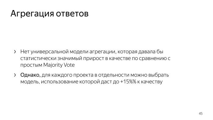 Лекция о Толоке. Как тысячи людей помогают нам делать Яндекс - 29