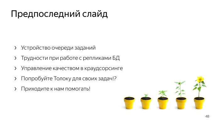 Лекция о Толоке. Как тысячи людей помогают нам делать Яндекс - 31