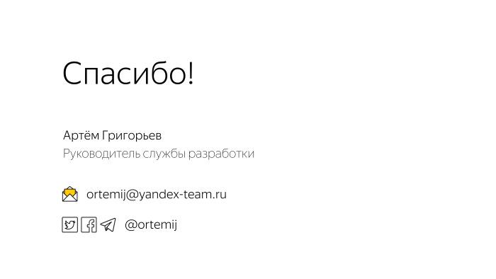Лекция о Толоке. Как тысячи людей помогают нам делать Яндекс - 32