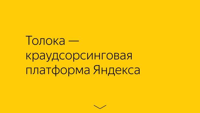 Лекция о Толоке. Как тысячи людей помогают нам делать Яндекс - 1