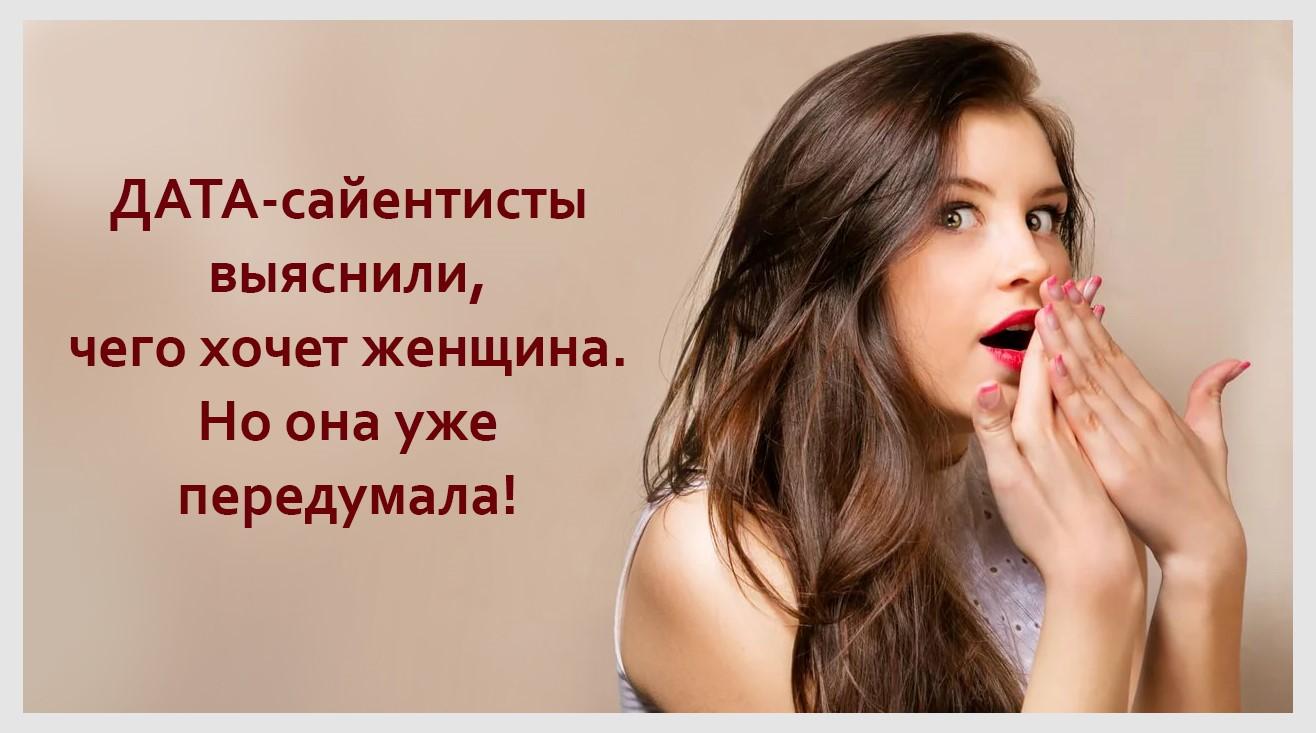 Женские сети: кто делает за нас выбор? - 1