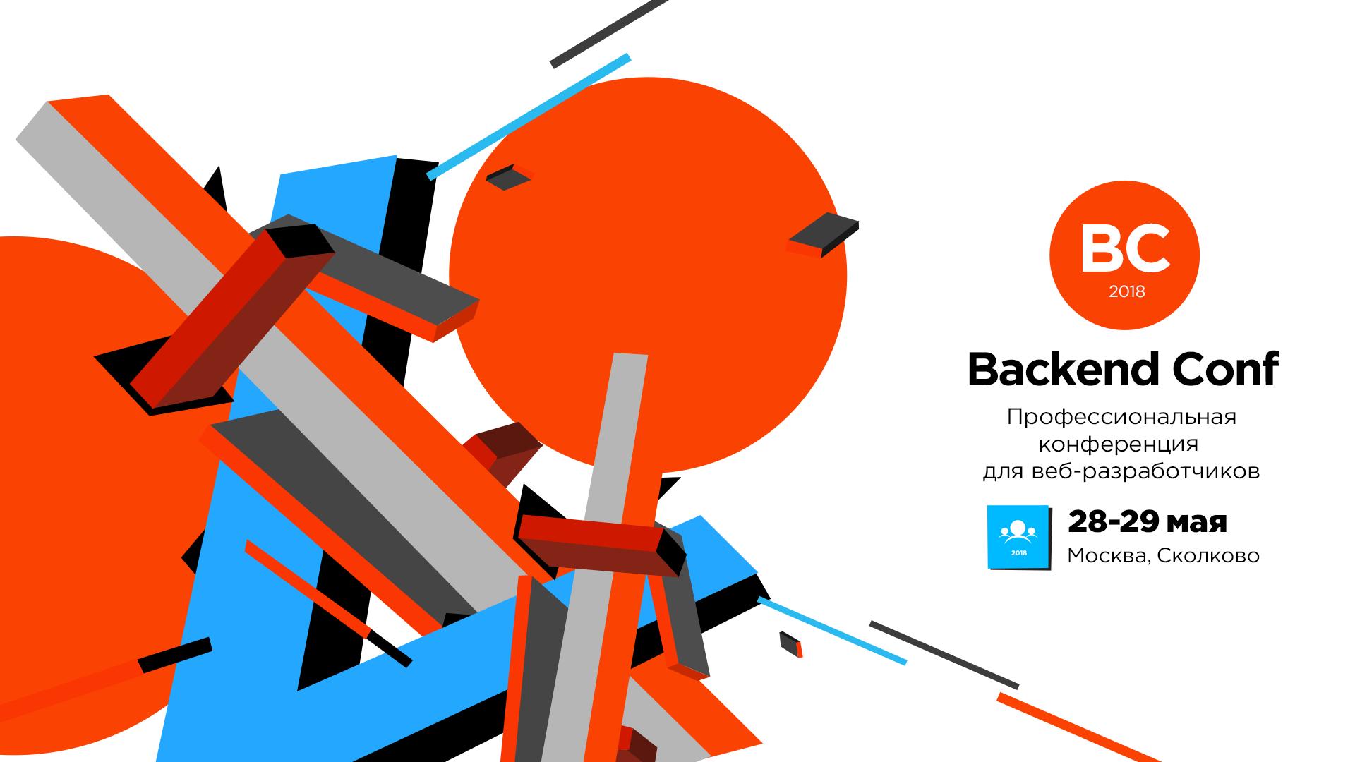 Вся программа Backend Conf: от микросервисов до бесконечных данных - 1