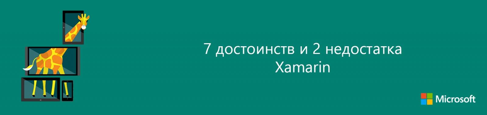7 достоинств и 2 недостатка Xamarin - 1