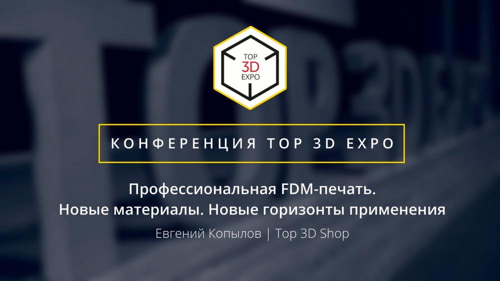 Top 3D Expo 2018: Профессиональная FDM-печать. Новые материалы. Новые горизонты применения - 1