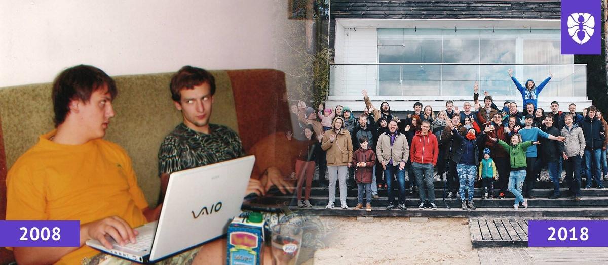 10 лет жизни и опыта компании «Флант» в одном посте - 1