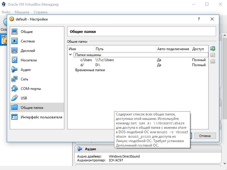 Docker под Windows для разработки, разбор подводных камней - 2