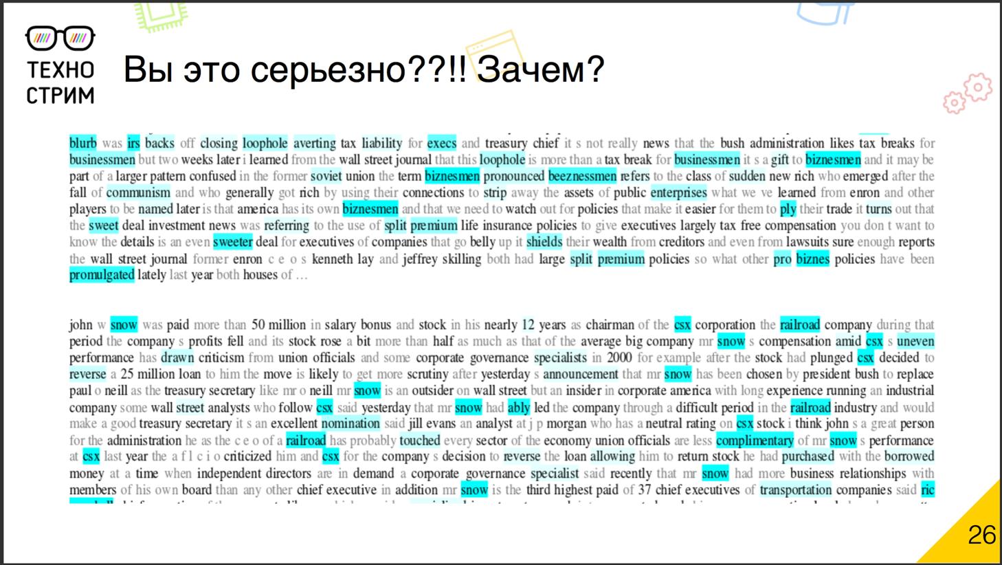 Обработка текстов на естественных языках - 13