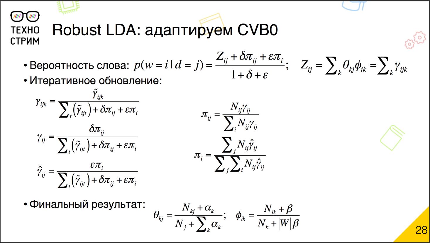 Обработка текстов на естественных языках - 14