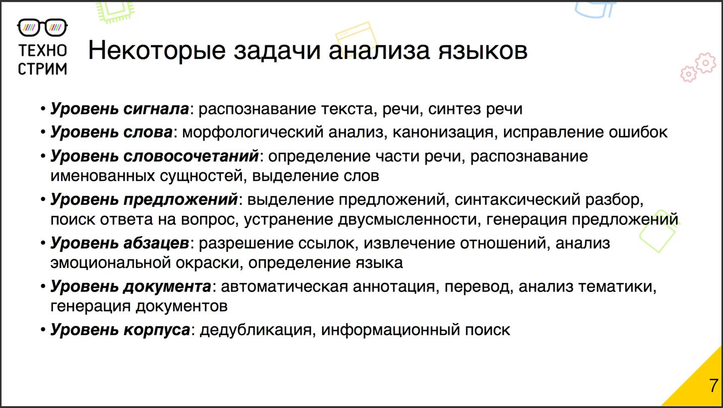 Обработка текстов на естественных языках - 3