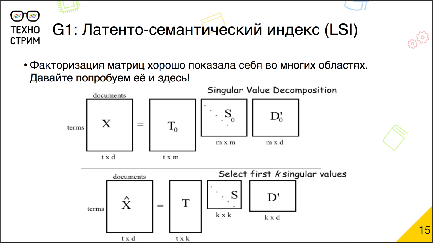 Обработка текстов на естественных языках - 4