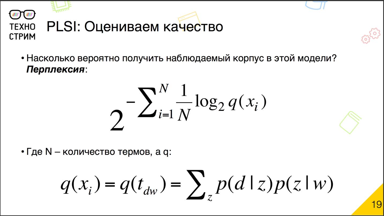 Обработка текстов на естественных языках - 6