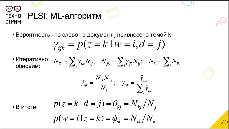 Обработка текстов на естественных языках - 7