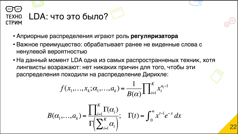 Обработка текстов на естественных языках - 9