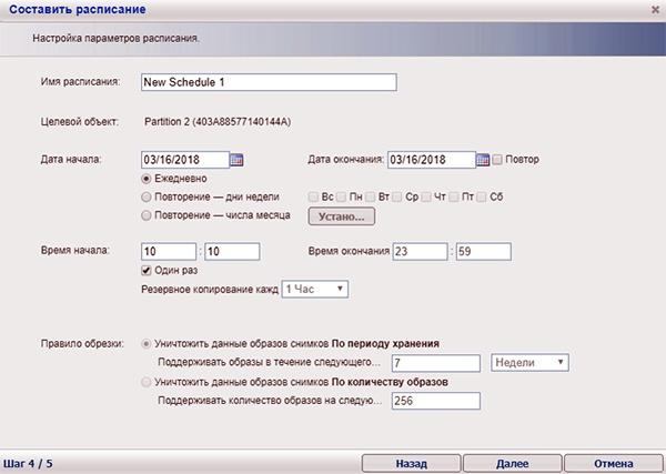 Обзор и тестирование СХД Infortrend EonStor DS2024 2-го поколения - 11