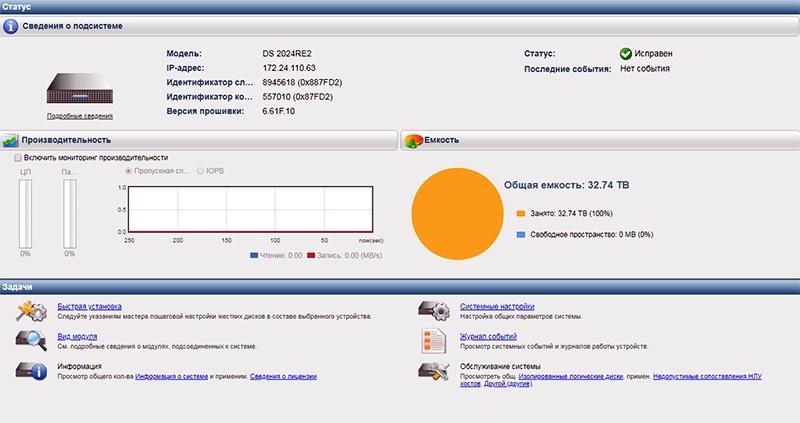Обзор и тестирование СХД Infortrend EonStor DS2024 2-го поколения - 5
