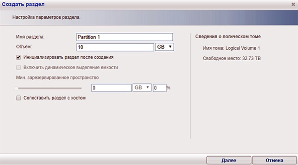 Обзор и тестирование СХД Infortrend EonStor DS2024 2-го поколения - 7