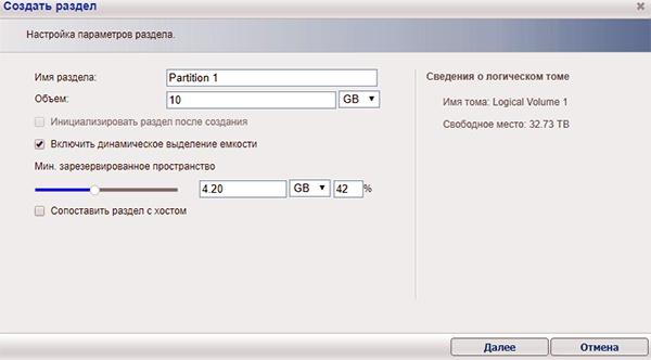 Обзор и тестирование СХД Infortrend EonStor DS2024 2-го поколения - 8