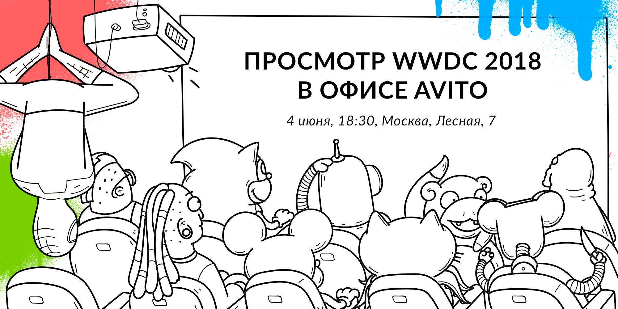 Экспресс Москва — Сан-Хосе: совместный просмотр WWDC 2018 в офисе Авито 4 июня - 1