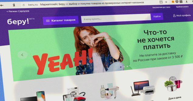 Маркетплейс Яндекса и Сбербанка — Беру