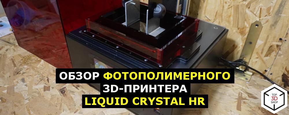 Обзор фотополимерного 3D-принтера Liquid Crystal HR - 1