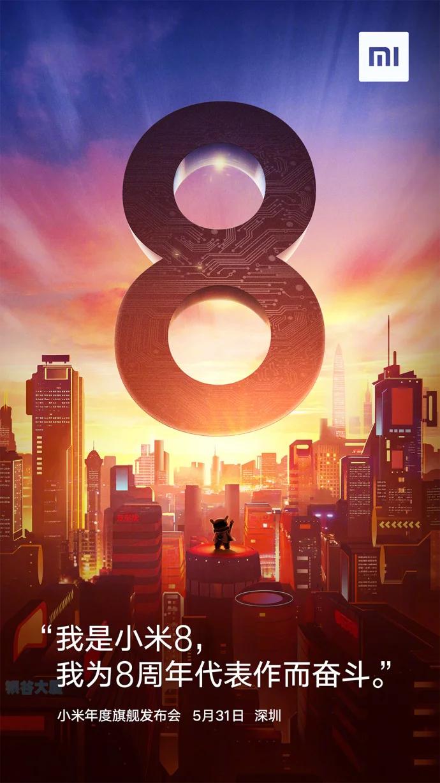 Xiaomi подтвердила, что смартфон Xiaomi Mi 8 представят 31 мая