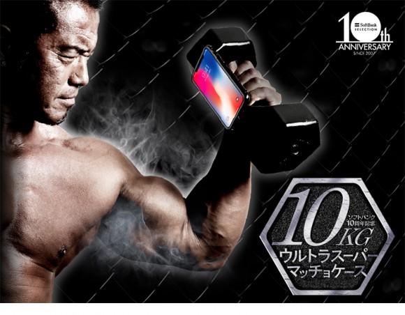 Для iPhone X выпущен рекордно тяжелый и очень странный «чехол» массой 10 кг