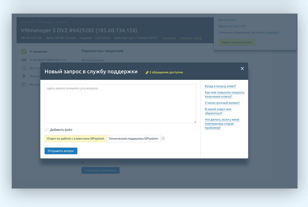 Новый интерфейс BILLmanager - 8