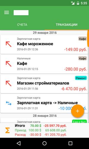 Как я делал свой учет финансов под андроид с блэкджеком, СМС и ФНС - 2