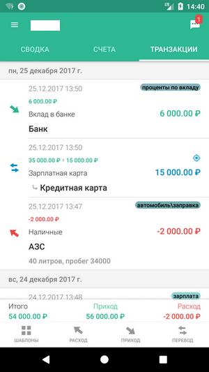 Как я делал свой учет финансов под андроид с блэкджеком, СМС и ФНС - 3