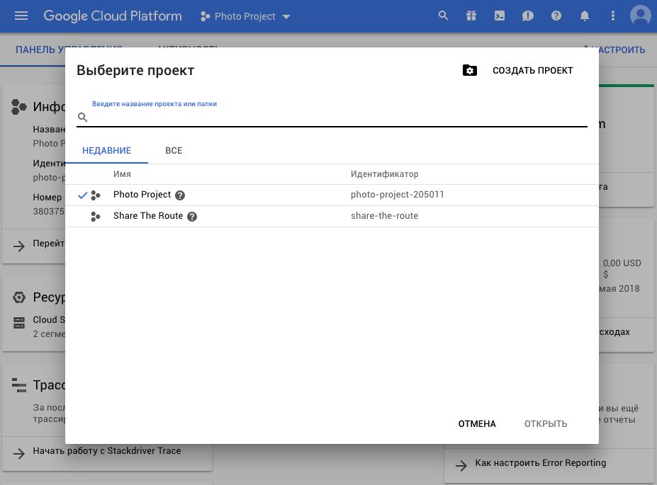 Google Cloud Storage c PHP: сохранение файлов с публичным доступом - 2
