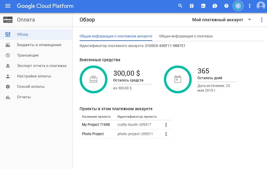 Google Cloud Storage c PHP: сохранение файлов с публичным доступом - 3