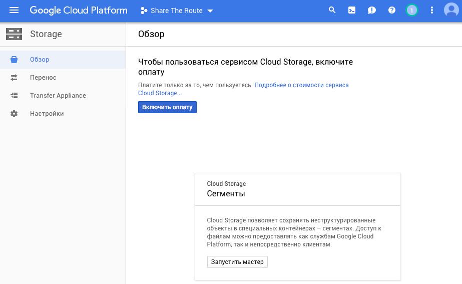 Google Cloud Storage c PHP: сохранение файлов с публичным доступом - 4