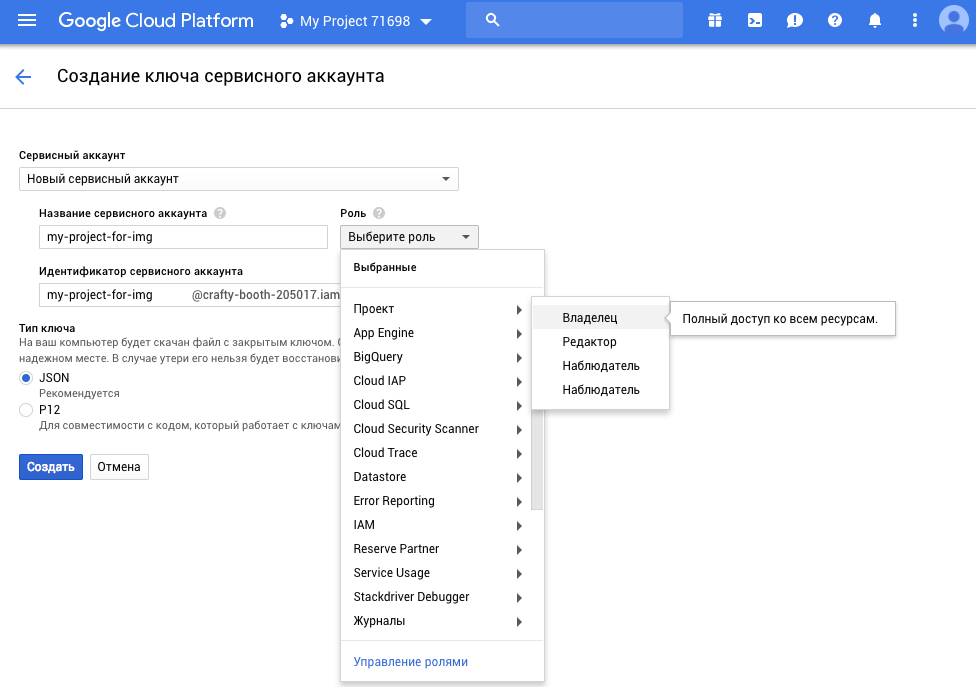 Google Cloud Storage c PHP: сохранение файлов с публичным доступом - 7