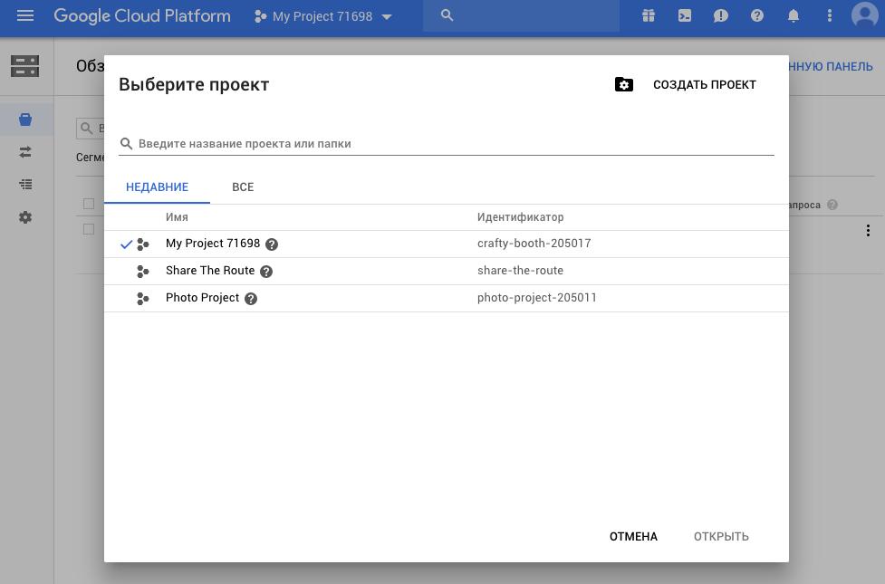 Google Cloud Storage c PHP: сохранение файлов с публичным доступом - 8