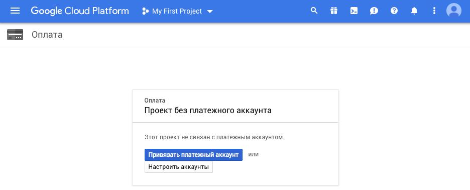 Google Cloud Storage c PHP: сохранение файлов с публичным доступом - 1