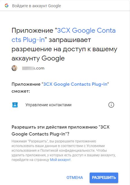 CRM-интеграция 3CX с Google Contacts - 7