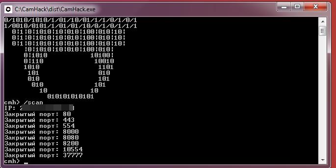 CamHack — программное обеспечение для тестирования IP камер на безопасность - 3
